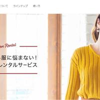 アドベンチャー、ファッションレンタル事業を買収