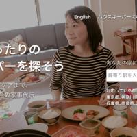 《Sharing Economy》タスカジ、家事代行マッチングサービス1時間1500円から利用可能