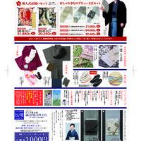 《着物リサイクル春夏秋冬》第219回 横浜タカシマヤ たんす屋まつり