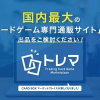 コモンプロダクツ、「CARDBOX」加盟店以外も出品可に