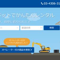 《SharingEconomy》Jukiesが作業員手配できる建設機械のシェアサイトを導入