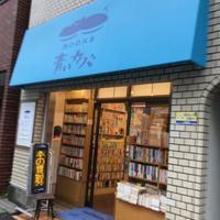 《全国ダーツの旅☆東京都》BOOKS 青いカバ、念願の画集を手にした女性客
