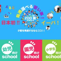 イーパ 200の習い事が月6400円、子供の「才能発掘」で人気