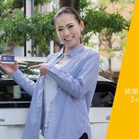 《Sharing Economy》オリックスカーシェア、北海道等3エリアへ進出