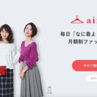 airClosetの成功の鍵は「働く多忙な女性」