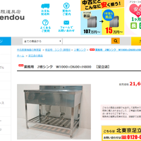 中古業務用品の無限堂 厨房機器EC、全店在庫を統合