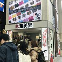 GTグループの宝美堂、2店同時出店