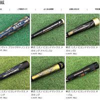 野球バットの月額レンタルのPINCH HITTER JAPAN 月350人、会員増
