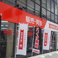 バイク王 前期リテール売上は64.6億円