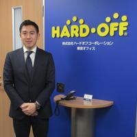 《トップINTER VIEW》ハードオフコーポレーション 山本 太郎副社長、二刀流からリアル店へシフト