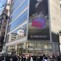 コメ兵、新宿に時計専門店オープン 若年層の認知度向上狙う