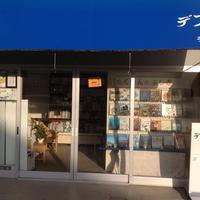 《全国ダーツの旅☆富山県》デフォー 子どもの本の古本屋、小遣いで本を買う小4の女の子