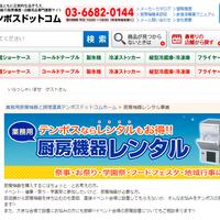 テンポスHD、厨房機器レンタルに参入 初年度1億円目指す