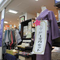 たんす屋「令和」記念に着物セール 平成の在庫、売り尽くし