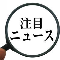 【速報】アジア開発キャピタル エンパワー(大吉)の買収を中止