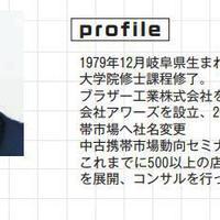 《携帯&スマホAtoZ 第82回》リユースモバイルガイドライン発表
