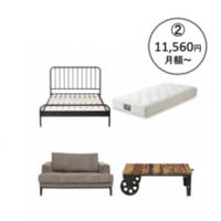 《SharingEconomy》カマルクジャパン、月額制家具サブスク セット提供を開始