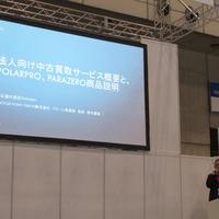 リサイクルポイント東京、ドローン展示会に出展 法人買取の知名度広げる