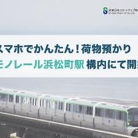 《SharingEconomy》ecbo、駅構内で荷物預かりサービスの実証実験行う