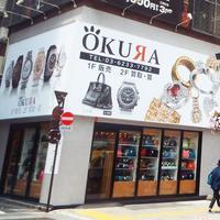 ゲオ、おお蔵を買収 中古ブランド事業を強化