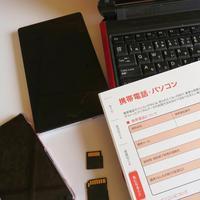 日本デジタル終活協会、デジタル遺品トラブルに備えを 生前整理アプリも登場