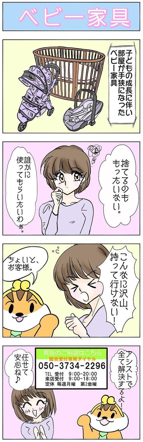 アシストマンガ.jpg