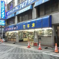東京関根産業、質を知らない層が増加 スマホやタブレットも扱う