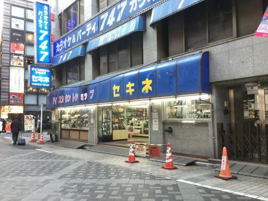 セキネ店舗.JPG