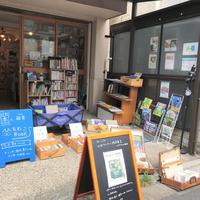 《全国ダーツの旅☆東京都》ひるねこBOOKS、男性客が愛した北欧本引き継ぎ 絵本イベント開催で魅力伝える