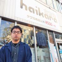 【セラー道~私の販売接客術~】haikara東中野店(東京都中野区) 図師剛平店長