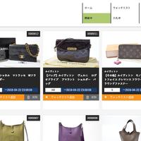 イロミツ、「袋競り」ネット古物市をプレオープン 匿名入札式で気兼ねない取引を