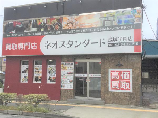 ネオ2 - コピー.JPG