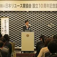 JRAA、創立10周年記念パーティーを開催
