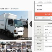 《Hot TREND》Azoop、500社利用する中古トラックサイト 売却時の手続き効率化