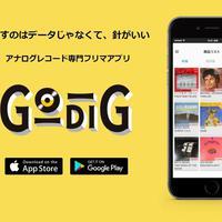 FTF、中古レコード店が始めたフリマアプリ「GO DIG」 「捨てられる前に、掘り起こしたい」