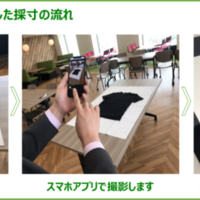 【リユース×テクノロジー】NTC、服の採寸アプリで自動化 作業時間が1分以下に