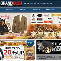 GoldenCross、中古ジャケット・スーツ取扱い強化 ヤフオク!で月販150万円