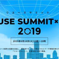 第6回リユースサミット 6月18日大阪で開催、「越境」テーマに講演会 海外進出VS越境ECで座談会