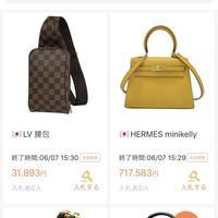 オオトリインターナショナル、ブランドネット古物市開始 中国業者約500社も参加