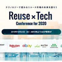 10月23日・東京新橋 「Reuse×Tech Conference for 2020」開催