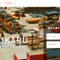 TASUKARU、建材フリマアプリが始動 部材余りと少量購入つなぐ