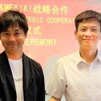 メキキ、中国質店向けに真贋判定AI 現地企業と提携し9月導入開始