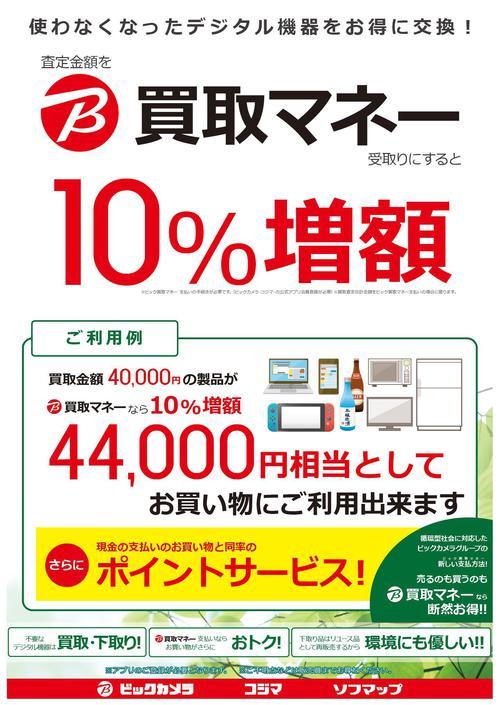 A-2買取マネー POP.jpg