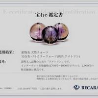 《全国ダーツの旅☆東京都》リカラット、メルカリで偽宝石買った相談者 鑑定きっかけに情報発信強化