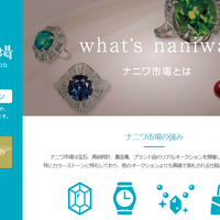 ブランド古物市のナニワ市場、宝石時計大会を毎月開催 出来高5億円目指す