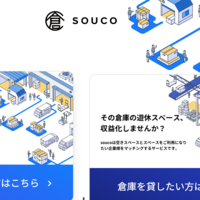 《シェアでいこう》souco、倉庫と短期利用者をマッチング 空きスペースを有効活用