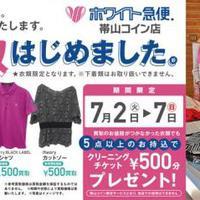 ベクトル、ホワイト急便と事業提携 クリーニング店で衣類・ブランド買取