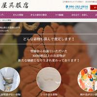 きもの屋MIYABI.net、催事買取に注力 中四国や関西リユース店と連携