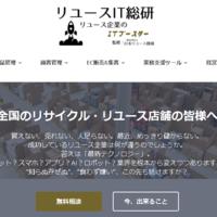 【リユース×テクノロジー】JRO、IT初心者向けツール紹介窓口 店舗の生き残り支援
