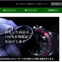 レザーボール、ブランド時計のeBay出品代行 タイムピークスに同時出品